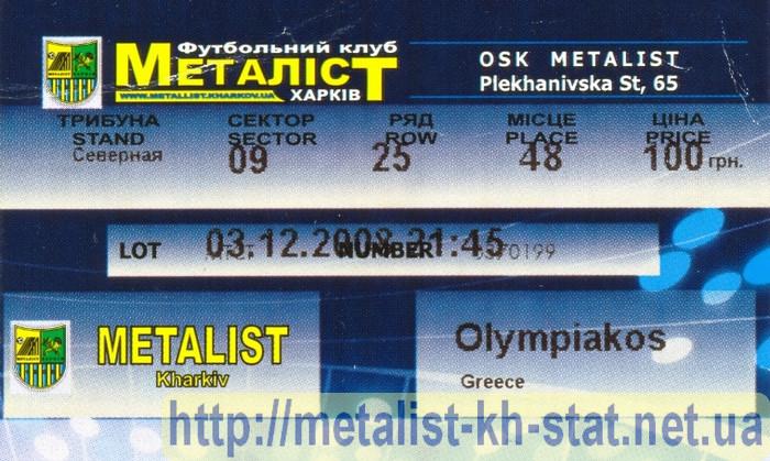 [Изображение: 2008-Olimpiakos-700x419.jpg]