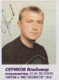Сериков Владимир Ильич