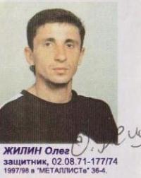 Жилин Олег Николаевич